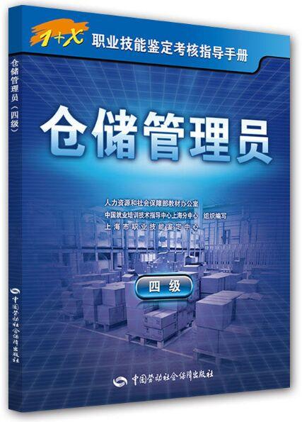 仓储管理员(四级)1+X职业技能鉴定考核指导手册