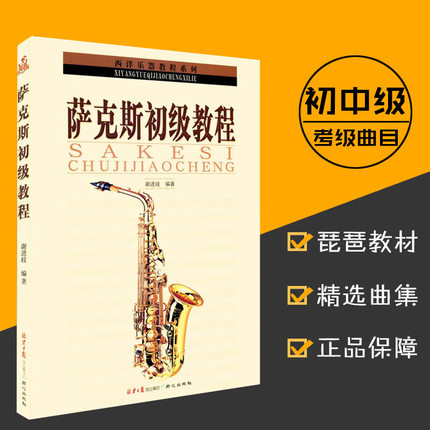 萨克斯初级教程-西洋吹奏乐器技巧自学书籍 演奏练习入门丛书 sax 谢进歧