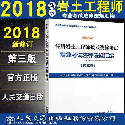 2018注册岩土工程师执业资格考试专业考试法律法规汇编(第三版)可带入考场