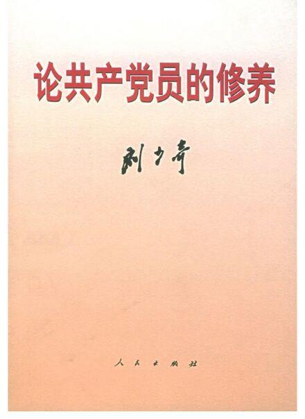 论共产党员的修养(刘少奇)