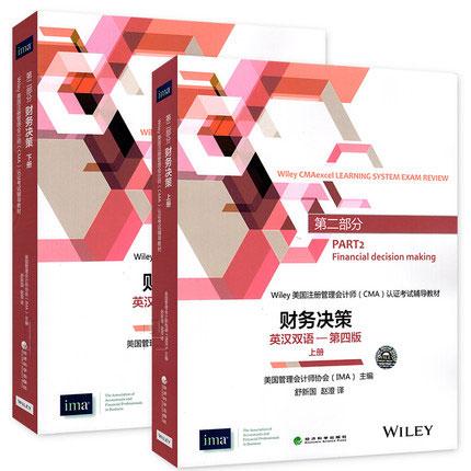 2019年Wiley美国注册管理会计师CMA认证考试教材-财务决策 英汉双语—第四版(上下册)英汉双语 第二部分