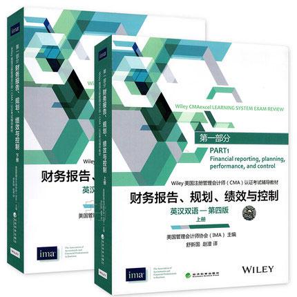 2019年Wiley美国注册管理会计师CMA认证考试教材-财务报告、规划、绩效与控制(英汉双语—第四版)上下册