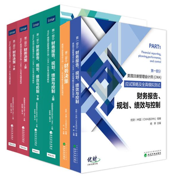 官方教材2019美国注册管理会计师(CMA)考试财务报告、规划、绩效与控制+财务决策(英汉双语上下册+应试策略及全真模拟(共6本)
