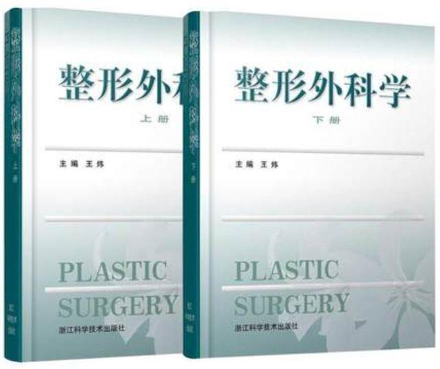 整形外科学(上下册)王炜微整形注射美容书整形美容书籍医学美容整容系统化正畸治疗技术