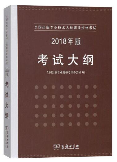2019年版全国出版专业技术人员职业资格考试大纲