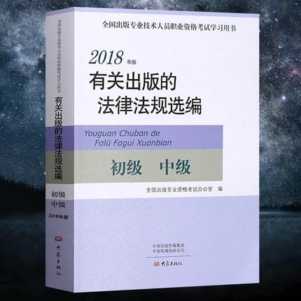 2018年版有关出版的法律法规选编(初中级)出版专业初级中级考试用书