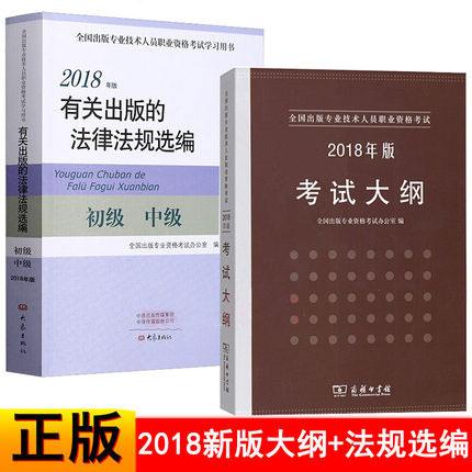 2018年全国出版专业技术人员职业资格考试大纲+2018有关出版的法律法规选编(初中级)共2本