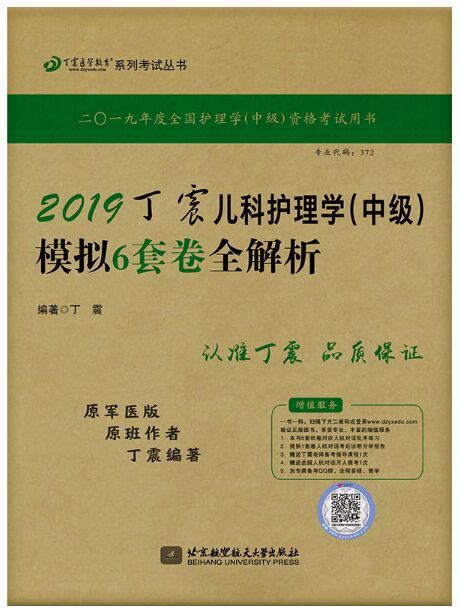2019丁震儿科护理学(中级)模拟6套卷全解析(赠人机对话)原军医版