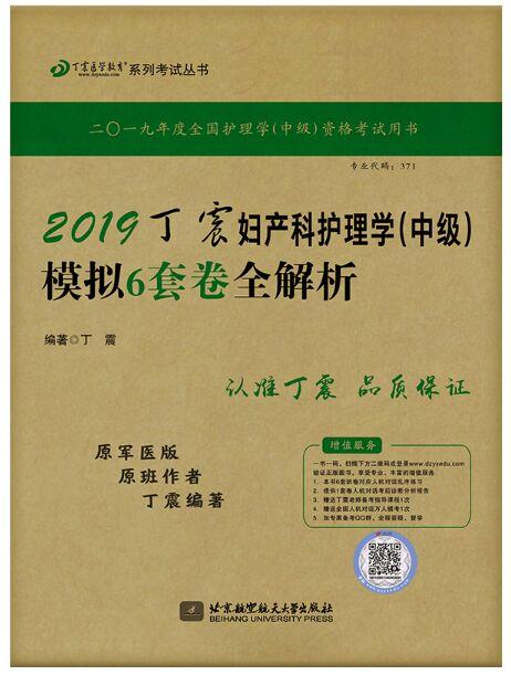 2019丁震妇产科护理学(中级)模拟6套卷全解析(赠人机对话)原军医版