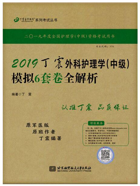 2019丁震外科护理学(中级)模拟6套卷全解析(赠人机对话)原军医版