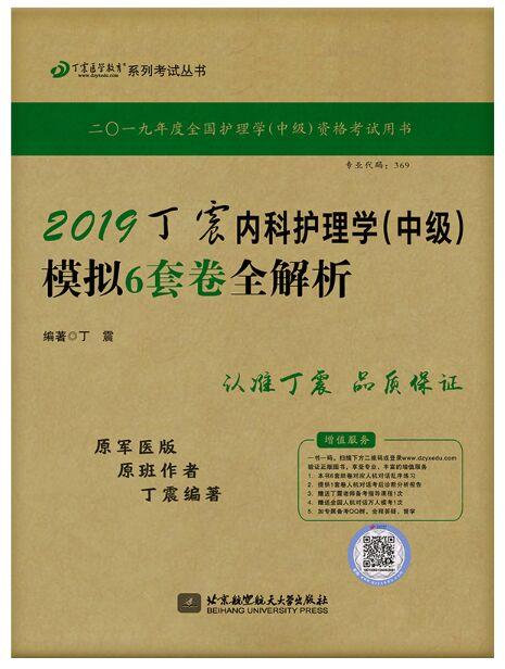2019丁震内科护理学(中级)模拟6套卷全解析(赠人机对话)原军医版