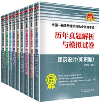 电力版2019版全国一级注册建筑师执业资格考试历年真题解析与模拟试卷(全套9册)