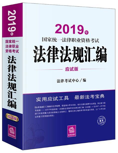 2019年司法考试国家统一法律职业资格考试法律法规汇编(应试版)实用应试工具 最新法考宝典