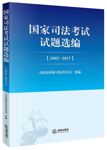 2019国家司法考试试题选编(2002-2017)司法部国家司法考试司 组编
