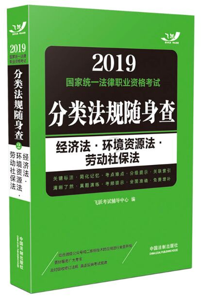 2019国家司法统一法律职业资格考试分类法规随身查-经济法 环境资源法 劳动社保法