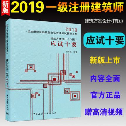 2019一级注册建筑师执业资格考试应试辅导系列-建筑方案设计(作图)应试十要