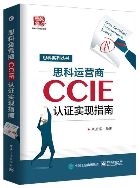 思科运营商CCIE认证实现指南-思科系列丛书