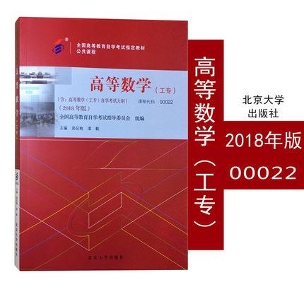 00022 0022高等数学(工专)自考教材(附考试大纲)自考公共课 2018年版
