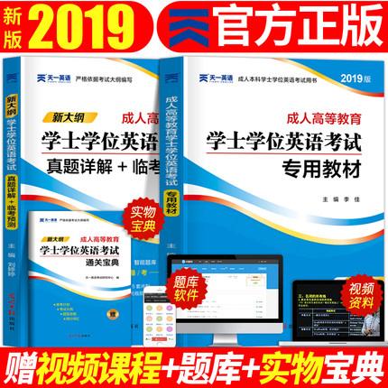 2019年学士学位英语考试用书教材+历年真题模拟试卷(赠通关宝典)全套3本 成人高等教育指南
