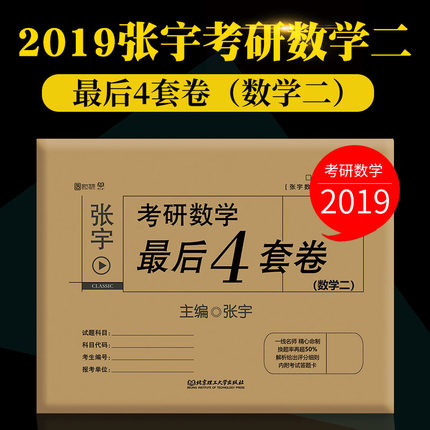 2019张宇考研数学(二)最后4套卷(张宇最后4套卷数学二)赠考试答题卡