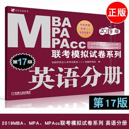 2019MBA、MPA、MPAcc联考模拟试卷系列-英语分册(第17版)赠答题卡