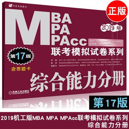 2019MBA、MPA、MPAcc联考模拟试卷系列-综合能力分册(第17版)含十套模拟试卷、答案解析、十份答题卡