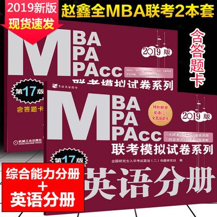 赵鑫全2019机工版MBA、MPA、MPAcc联考模拟试卷系列-综合能力分册+英语分册(共2本)第17版