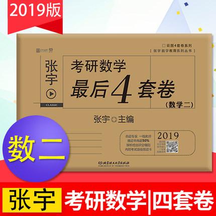 2019张宇考研数学(二)最后4套卷(数学二)赠考试答题卡