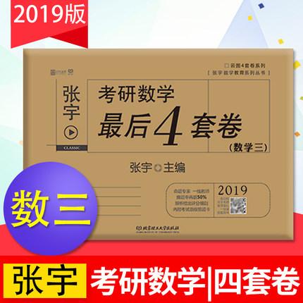 2019张宇考研数学(三)最后4套卷(数学三)赠考试答题卡