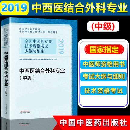 2019年中西医结合外科专业(中级)考试教材-全国中医药专业技术资格考试大纲与细则