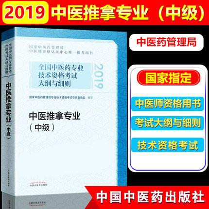 2019年中医推拿专业(中级)考试教材-全国中医药专业技术资格考试大纲与细则