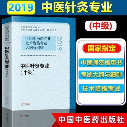 2019年中医针灸专业(中级)考试教材-全国中医药专业技术资格考试大纲与细则