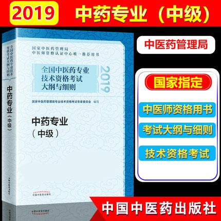 2019年中药专业(中级)考试教材-全国中医药专业技术资格考试大纲与细则
