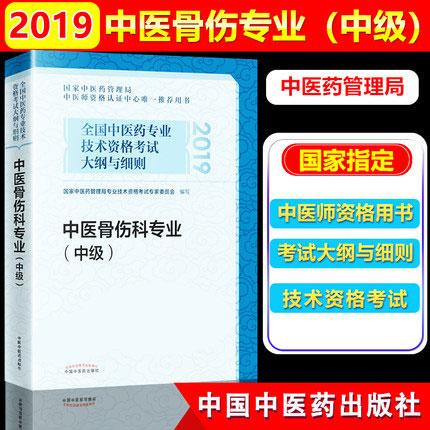 2019年全国中医药专业技术资格考试骨伤科主治医师教材-中医骨伤科专业(中级)大纲与细则
