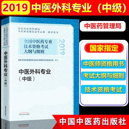 2019年全国中医药专业技术资格考试外科主治医师用书-中医外科专业(中级)大纲与细则