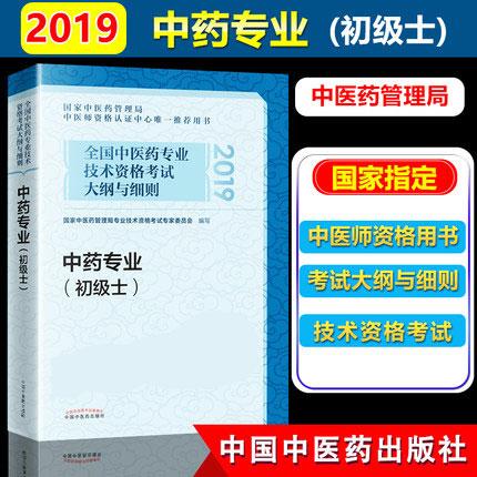 2019年全国中医药专业技术资格考试中药初级士主治医师教材-中药专业(初级士)大纲与细则