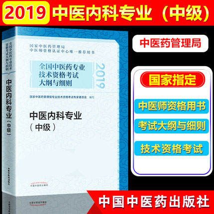 2019年中医内科专业(中级)考试教材-全国中医药专业技术资格考试大纲与细则