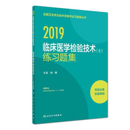 2019年全国卫生专业技术资格考试习题集丛书-临床医学检验技术(士)练习题集 代码105