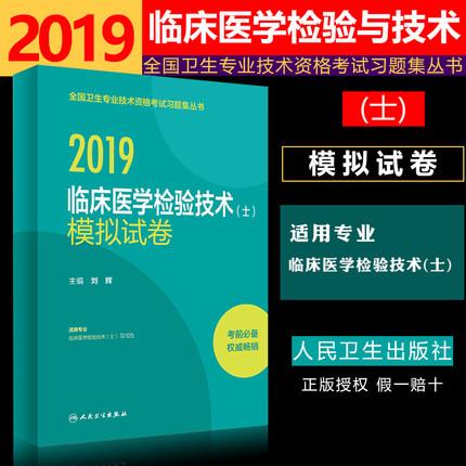 2019年全国卫生专业技术资格考试习题集丛书-临床医学检验技术(士)模拟试卷 专业代码106