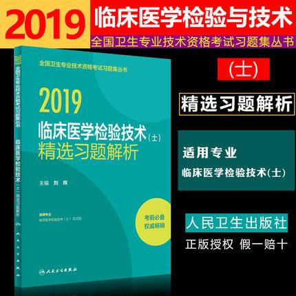 2019年全国卫生专业技术资格考试习题集丛书-临床医学检验技术(士)精选习题解析 代码106