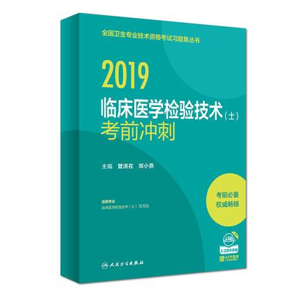2019年全国卫生专业技术资格考试习题集丛书-临床医学检验技术(士)考前冲刺