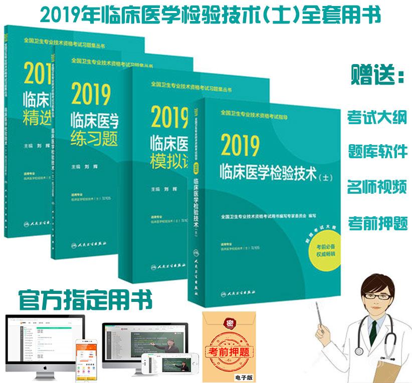 人卫2019年临床医学检验技术(士)考试教材+精选习题解析+练习题集+模拟试卷(共4本)赠考试大纲