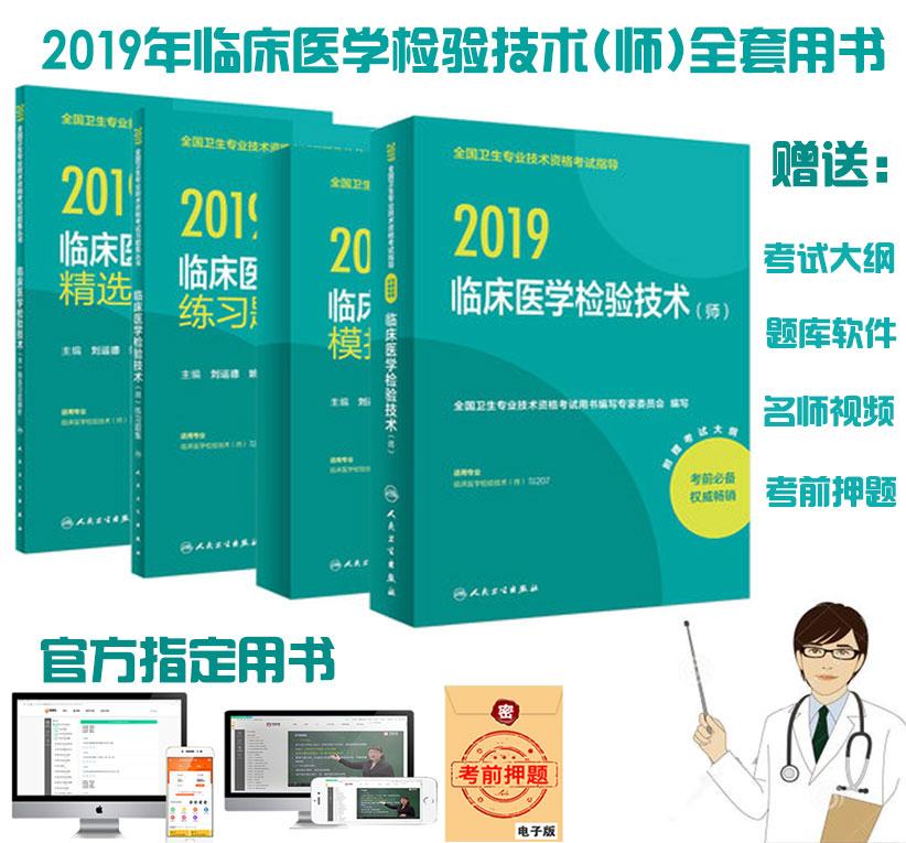 人卫2019年临床医学检验技术(师)考试教材+精选习题解析+练习题集+模拟试卷(共4本)