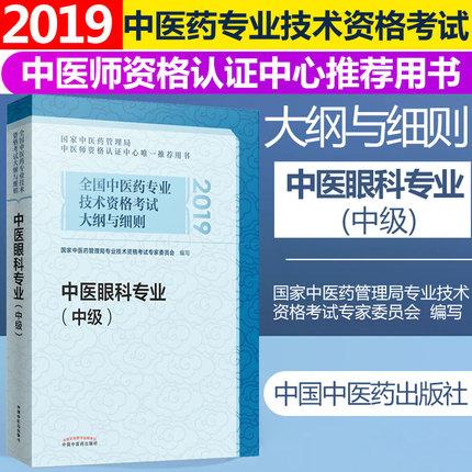 2019中医眼科专业(中级)考试教材-全国中医药专业技术资格考试大纲与细则