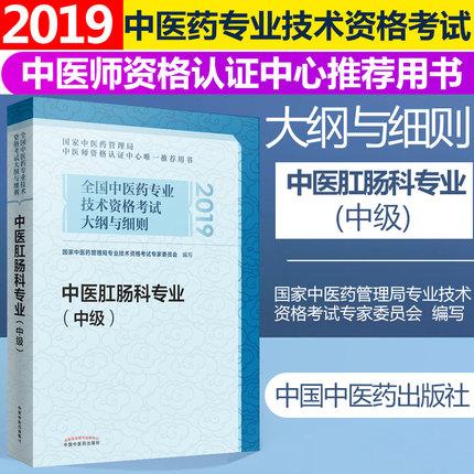2019中医肛肠科专业(中级)考试教材-全国中医药专业技术资格考试大纲与细则