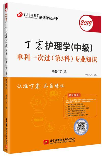 2019丁震护理学(中级)单科一次过(第3科)专业知识(赠人机对话+模考)