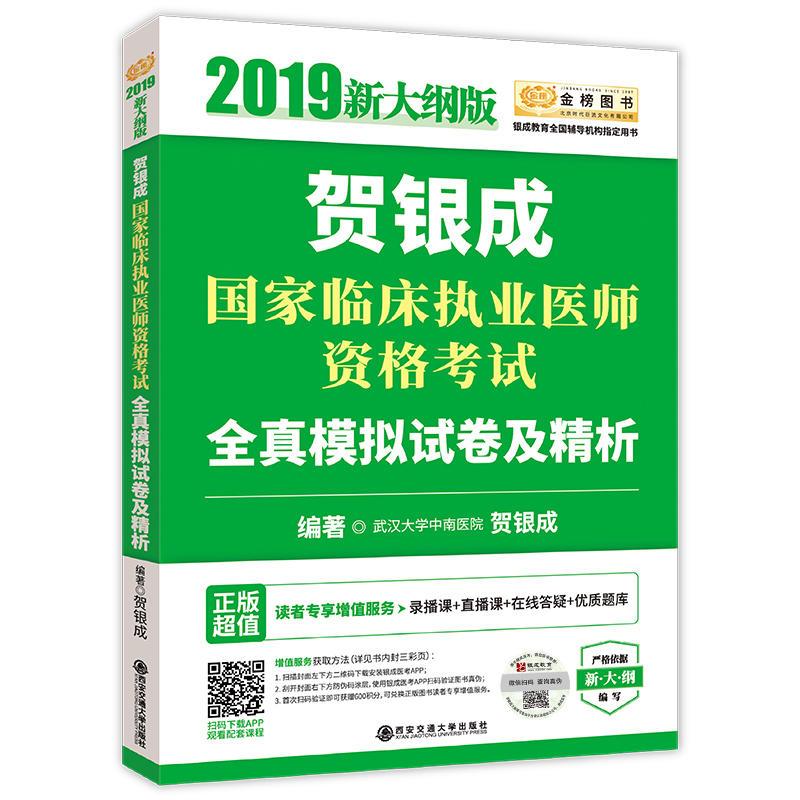 贺银成2019国家临床执业医师资格考试全真模拟试卷及精析(赠增值服务)