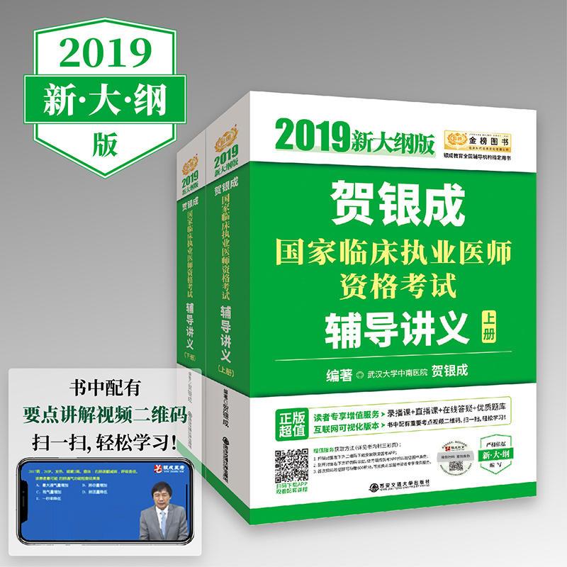 贺银成2019年国家临床执业医师资格考试辅导讲义(上下册)赠增值服务