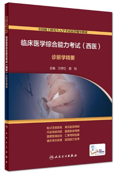 临床医学综合能力考试(西医)诊断学精要-全国硕士研究生入学考试同步辅导教材