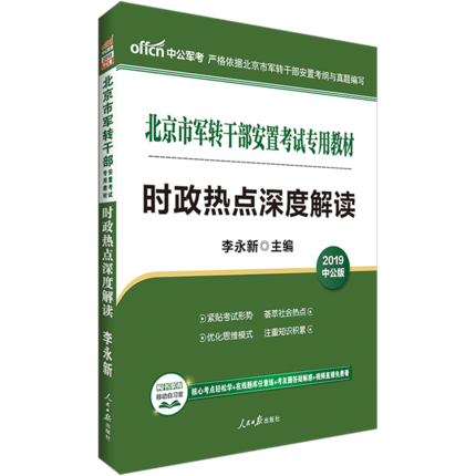中公教育2019北京市军转干部安置考试专用教材-时政热点深度解读